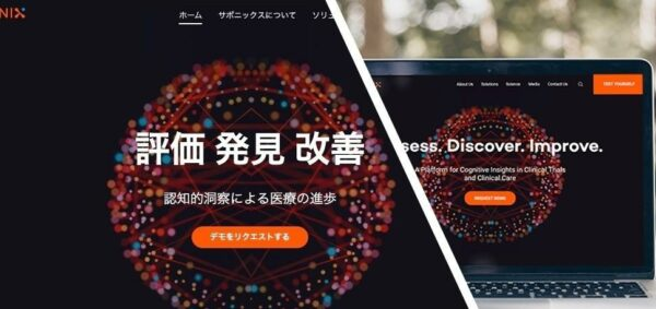 Savonix launches Japanese website to expand brain health outreach